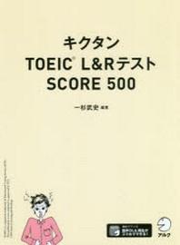 キクタンTOEIC L&RテストSCORE 500