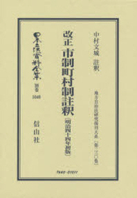日本立法資料全集 別卷1040 復刻版