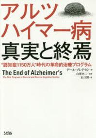 """アルツハイマ-病眞實と終焉 """"認知症1150万人""""時代の革命的治療プログラム"""