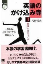 英語のかけこみ寺 TOEIC400点台から900点へ 2