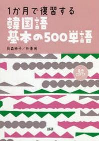 1か月で復習する韓國語基本の500單語