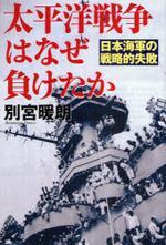 太平洋戰爭はなぜ負けたか 日本海軍の戰略的失敗