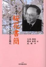 櫻花書簡 中國人留學生が見た大正時代