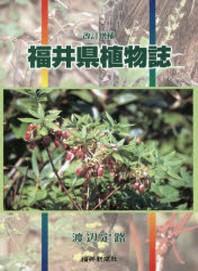 福井縣植物誌