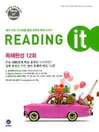 하이라이트 Reading It(리딩 잇) 독해완성 12회(2018 수능대비)