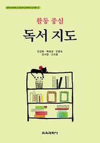 활동중심 독서지도