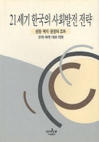 21세기 한국의 사회발전 전략