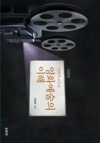 지명혁 교수의 영화예술의 이해
