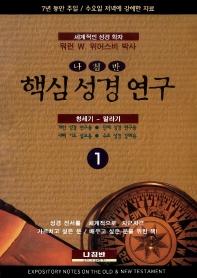 핵심 성경 연구. 1: 창세기~말라기