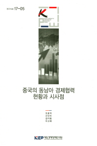 중국의 동남아 경제협력 현황과 시사점