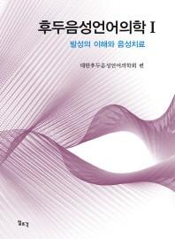 후두음성언어의학. 1: 발성의 이해와 음성치료