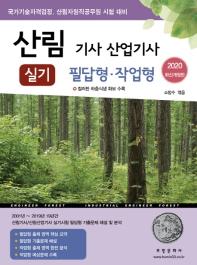 산림기사 산업기사 실기 필답형 작업형(2020)
