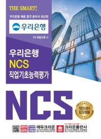 THE SMART 우리은행 NCS 직업기초능력평가(2019)