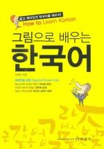 그림으로 배우는 한국어