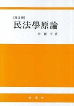 민법학원론 (제3판)
