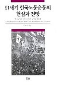 21세기 한국노동운동의 현실과 전망