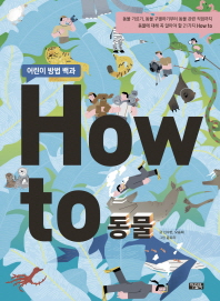 How to 동물