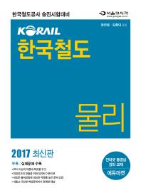 KORAIL 한국철도: 물리(2017)