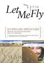 리아의 LET ME FLY