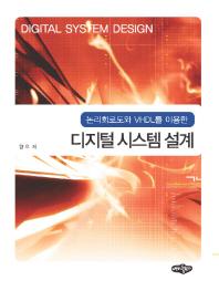 논리회로도와 VHDL를 이용한 디지털 시스템 설계