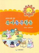 초임교사를 위한 유아동극활동