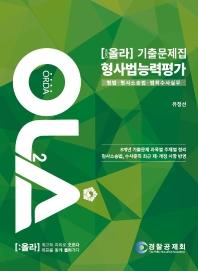 올라(OLA) 형사법능력평가 기출문제집(2021)
