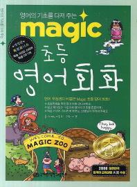 영어의 기초를 다져주는 magic 초등 영어 회화