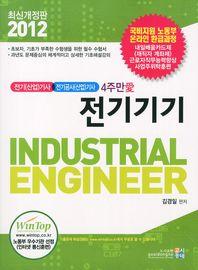 4주만애 전기기기(전기기사 전기공사기사)(2012)