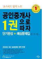 공인중개사 1권으로 따자 단기완성 예상문제집