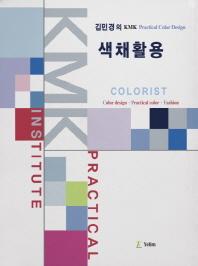 김민경의 색채활용