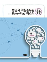 항공사 객실승무원 Role- Play 마스터