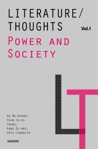 Literature/Thoughts Vol.1: Power and Society