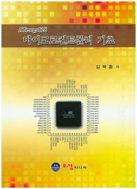 마이크롤컨트롤러 기초(ATmega128)