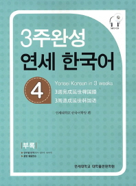 3주완성 연세 한국어. 4