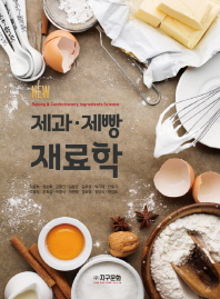 New 제과 제빵 재료학