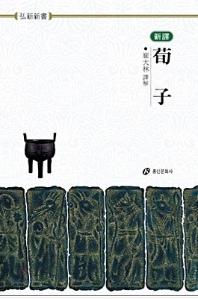 순자(신역)(홍신한문신서 41)