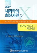 2007 내과학의 최신지견. 10