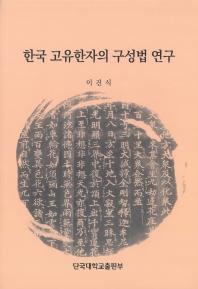 한국 고유한자의 구성법 연구