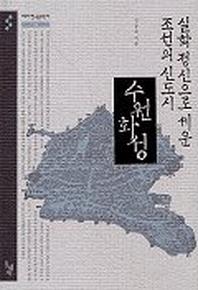 실학 정신으로 세운 조선의 신도시 수원화성(테마한국문화사 3)
