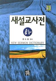 새설교사전(하)(설교사전 시리즈 3)
