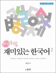 배워요 재미있는 한국어. 2