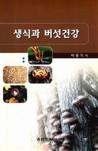 생식과 버섯건강