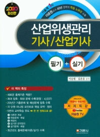산업위생관리 기사/산업기사(필기+실기)(2020)