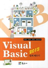 Visual Basic 쉽게 배우기(2013)