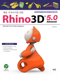 제품 디자이너를 위한 라이노3D 5.0 Advanced