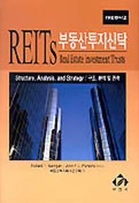 부동산투자신탁(REITS)