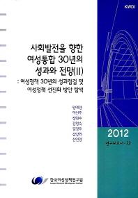 사회발전을 향한 여성통합 30년의 성과와 전망. 2: 여성정책 30년의 성과점검 및 여성정책 선진화방안 탐색