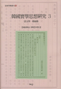 한국실학사상연구. 3: 어문학 예술편