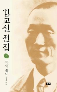 김교신 전집 3(성서개요)