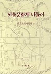 서울문화재 나들이